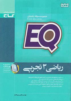 گاج EQ نمونه سوال ریاضی 3 تجربی