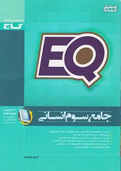 گاج EQ پرسمان جامع 3 انسانی