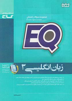 گاج EQ نمونه سوال زبان انگلیسی 3
