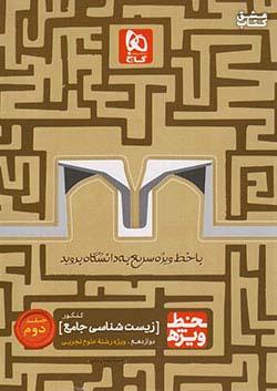 گاج خط ویژه زیست شناسی جامع کنکور 3 12 دوازدهم (متوسطه 2) جلد دوم
