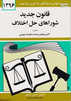 دیدار قانون شوراهای حل اختلاف