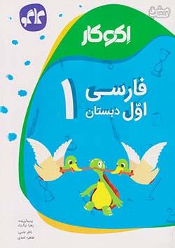 کاگو اکوکار فارسی 1 اول ابتدایی