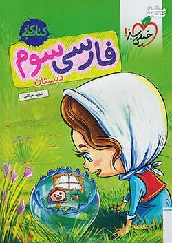 خیلی سبز کار فارسی 3 سوم ابتدایی