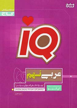 گاج IQ تیزهوشان عربی 9 نهم (متوسطه 1)
