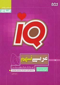 گاج IQ تیزهوشان عربی 9 نهم