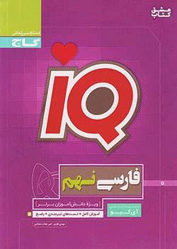 گاج IQ تیزهوشان فارسی 9 نهم (متوسطه 1)