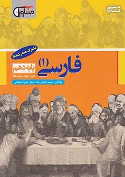 مشاوران ادبیات فارسی 1 دهم