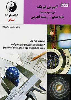 نانو آموزش فیزیک 1 دهم تجربی