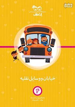 خواندنی ارغوان 4 خیابان و وسایل نقلیه
