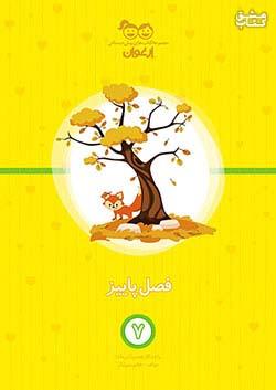 خواندنی ارغوان 7 فصل پاییز