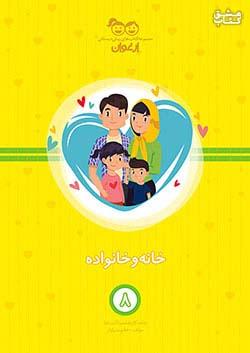 خواندنی ارغوان 8 خانه و خانواده