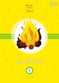 خواندنی ارغوان 9 حرارت و منابع حرارتی