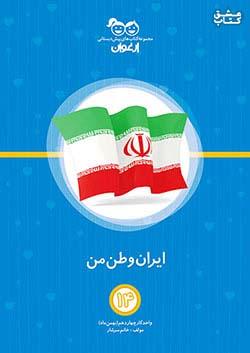 خواندنی ارغوان 14 ایران وطن من