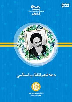 خواندنی ارغوان 15 انقلاب اسلامی