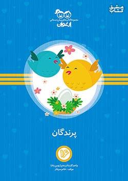 خواندنی ارغوان 16 پرندگان