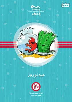 خواندنی ارغوان 20 عید نوروز