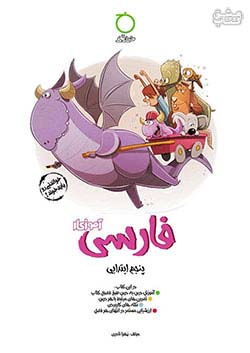 خواندنی آموزکار فارسی 5 پنجم ابتدایی