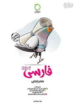 خواندنی آموزکار فارسی 6 ششم ابتدایی
