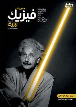 خواندنی جمع بندی فیزیک به سبک لیزری (ریاضی و تجربی)