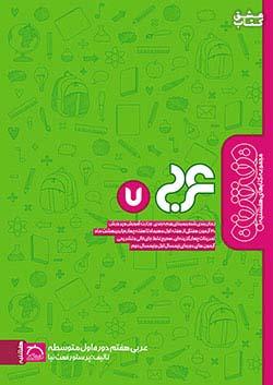 خواندنی هفشنبه عربی 7 هفتم (متوسطه 1)