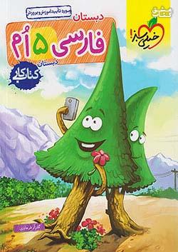 خیلی سبز کار فارسی 5 پنجم ابتدایی