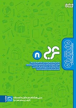 خواندنی هفشنبه عربی 8 هشتم (متوسطه 1)