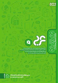 خواندنی هفشنبه عربی 9 نهم (متوسطه 1)