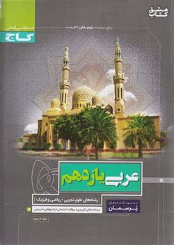 گاج پرسمان عربی 2 11 یازدهم (متوسطه 2) تجربی ریاضی