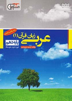 مشاوران عربی زبان قرآن 1 دهم