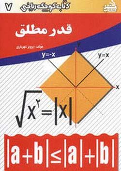 مدرسه کتاب کوچک ریاضی