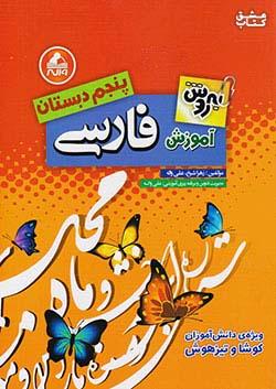 واله آموزش فارسی 5 پنجم ابتدایی به روش
