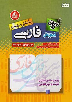 واله آموزش فارسی 9 نهم (متوسطه 1) به روش
