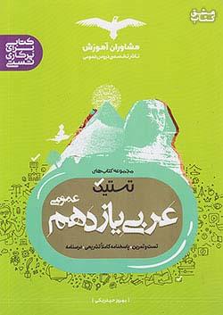 مشاوران عربی 2 11 یازدهم (متوسطه 2) عمومی هدف دار