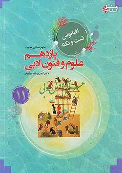 مبتکران علوم و فنون ادبی 2 11 یازدهم (متوسطه 2) مرشد غزال