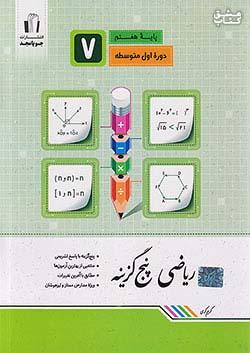 جویا مجد ریاضی پنج گزینه 7 هفتم (متوسطه 1)