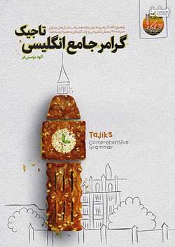 تاجیک گرامر جامع زبان انگلیسی