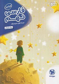 مهروماه کارآموز فارسی 9 نهم (متوسطه 1)