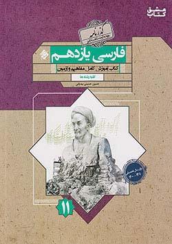 مبتکران فارسی 2 یازدهم رشادت غزال