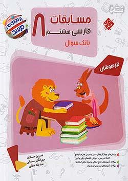 مبتکران فارسی 8 هشتم مرشد