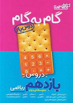 منتشران دروس 11 ریاضی (درسیار)