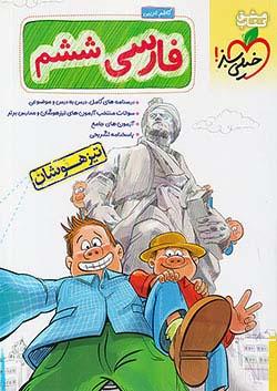 خیلی سبز تیزهوشان فارسی 6 ششم ابتدایی
