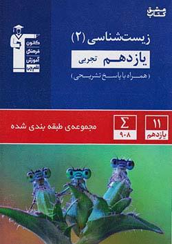5337 قلم چی آبی زیست شناسی 2 11 یازدهم (متوسطه 2)