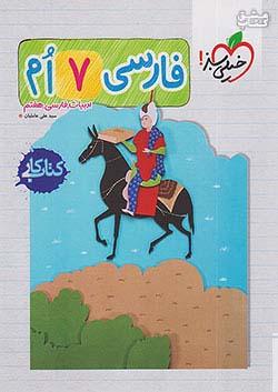 خیلی سبز کار فارسی 7 هفتم