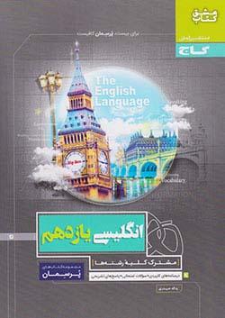 گاج پرسمان زبان انگلیسی 2 11 یازدهم (متوسطه 2)
