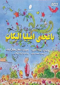 شهر تاش باغچه ی امیلیا الیکات