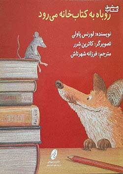 شهر تاش روباه به کتابخانه می رود