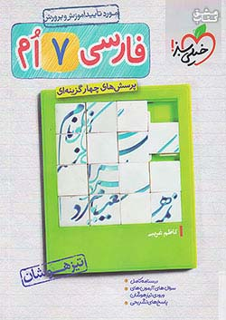 خیلی سبز تیزهوشان فارسی 7 هفتم (متوسطه1)
