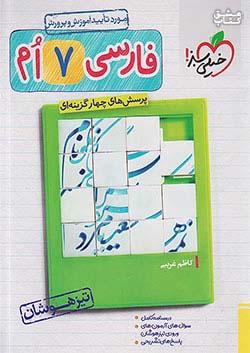 خیلی سبز تیزهوشان فارسی 7 هفتم