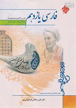 مبتکران فارسی 2 11 یازدهم (متوسطه 2) سلطانی