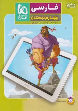 گاج فارسی 4 چهارم ابتدایی 5بعدی